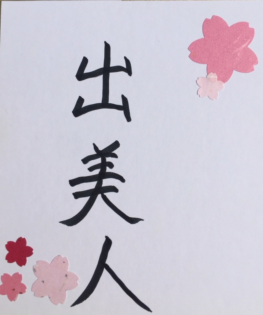 My name in Japanese characters